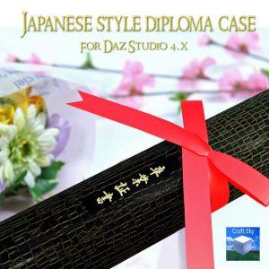 japanese-style-diploma-case-for-daz-studio