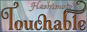 touchable-hashimoto